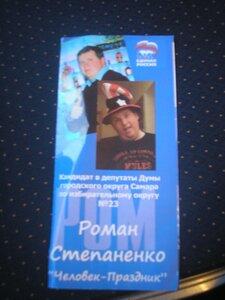 Роман Степаненко - человек-праздник
