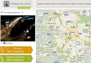 Веб-камера + интерактивная карта = Пробки из окна