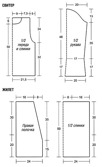Комплект в черно-белых тонах схема