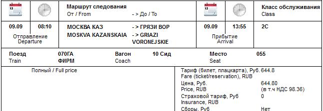 билет мск-грязи.PNG