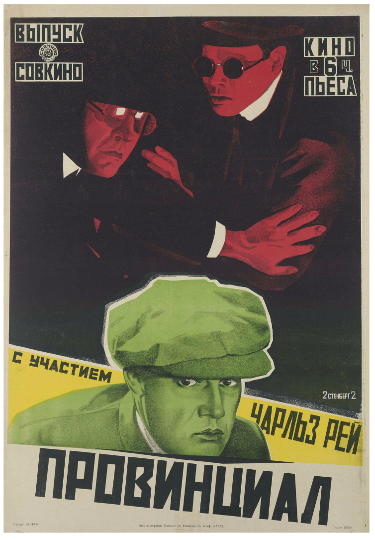 Плакаты - Stenberg Brothers (Vladimir, 1899-1982; Georgi, 1900-1933). THE PROVINCIAL.    литография.jpg