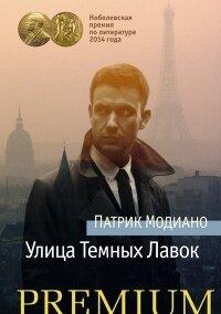Patrik_Modiano__Ulitsa_Temnyh_Lavok.jpg