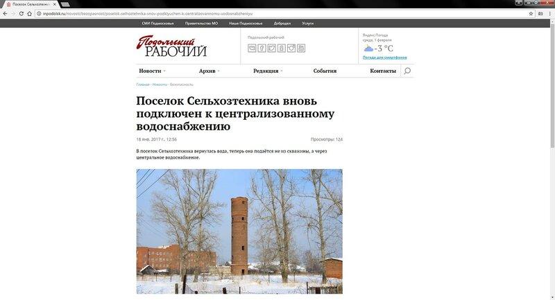 Водонапорная башня в «Подольском рабочем»