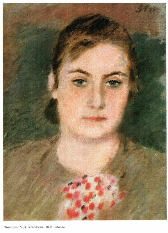 Портрет С.Д.Лебедевой. 1936 г. | Portrait of S. Lebedeva, 1936