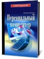 Валентин Холмогоров - Персональный компьютер