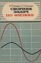 Журнал Сборник задач по физике