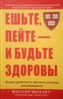 Книга Ешьте, пейте - и будьте здоровы