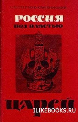 Книга Степняк-Кравчинский Сергей - Россия под властью царей
