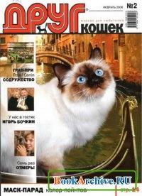 Аудиокнига Друг кошек № 1-12 2006