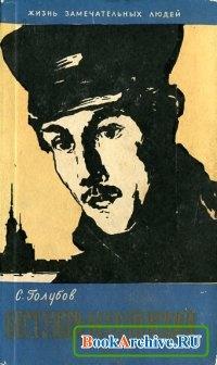 Книга Бестужев-Марлинский