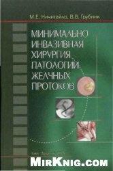 Книга Минимально инвазивная хирургия патологии желчных протоков