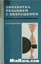 Книга Обработка резанием с вибрациями