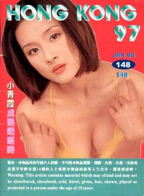 Журнал Журнал HONG KONG 97- NR.148