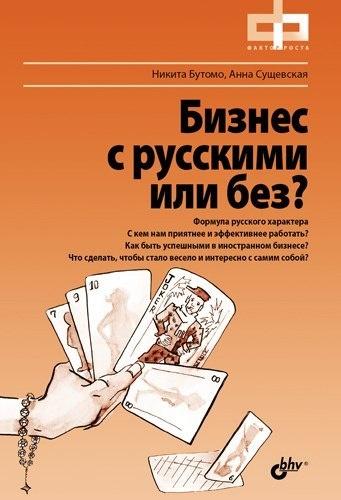 Книга Бутомо Никита, Сущевская Анна - Бизнес с русскими или без?