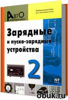 Книга Зарядные и пуско-зарядные устройства. Выпуск 2. Информационный обзор для автолюбителей