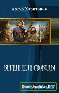 Книга Вершители свободы