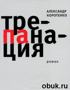 Книга Александр Коротенко - Трепанация (Аудиокнига)