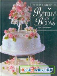 Книга El gran libro de los pasteles de bodas