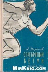 Книга Серебряный бегун