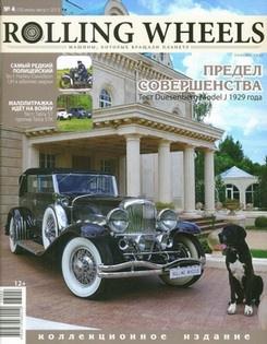 Журнал Rolling Wheels №4 (июль-август 2013)