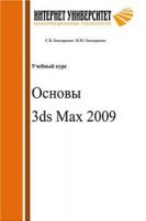 Книга Основы 3ds Max 2009