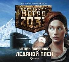 Аудиокнига Игорь Вардунас. Метро 2033. Ледяной плен (Аудиокнига)