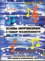 Книга Основы импровизации и подбор аккомпанемента