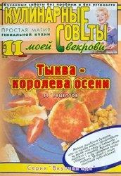 Журнал Кулинарные советы моей свекрови № 11, 2010. Тыква - королева осени