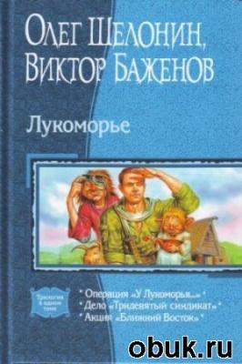 Книга Олег Шелонин, Виктор Баженов - Лукоморье (серия аудиокниг)