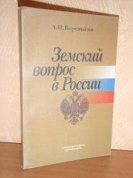 Книга Земский вопрос в России (политико-правовые аспекты)