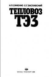 Книга Тепловоз ТЭ3