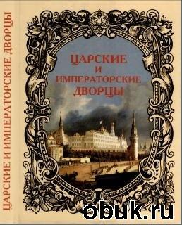 Книга Царские и императорские дворцы. Старая Москва.
