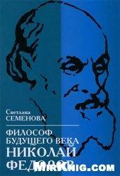 Книга Философ будущего века: Николай Федоров