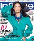 InStyle №8 (август), 2013