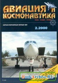 Журнал Авиация и космонавтика №2 (Выпуск 56) 2000.