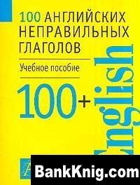Книга 100 английских неправильных глаголов pdf 1,05Мб