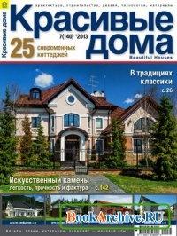 Журнал Красивые дома №7 (июль 2013).