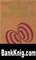 Книга Теория Валентности (Valence Theory) djvu 22,7Мб
