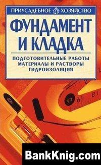 Книга Фундамент и кладка pdf 2,77Мб
