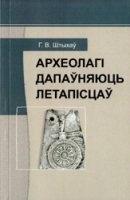 Книга Археолагі дапаўняюць летапісцаў pdf  8,7Мб