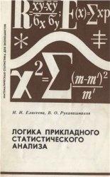 Книга Логика прикладного статистического анализа
