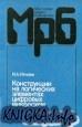 Книга Конструкции на логических элементах цифровых микросхем