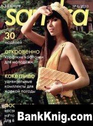 Журнал Sandra №6 2010 jpg 11,54Мб