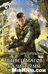 Книга Убивец магов. Калибр 9 мм