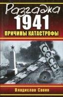 Книга Владислав Савин - Разгадка 1941. Причины катастрофы pdf 60,17Мб