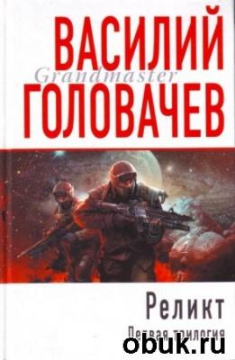 Книга Василий Головачев - Реликт. Первая трилогия (аудиокнига)