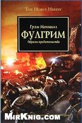 Книга Фулгрим. Образы предательства
