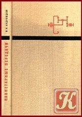 Книга Планетарные передачи
