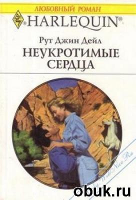 Книга Дейл Рут Джин - Неукротимые сердца