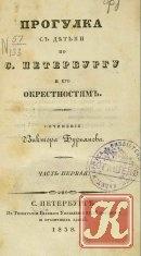 Книга Прогулка с детьми по С.Петербургу и его окрестностям. Часть 1